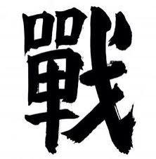 キャンプ対抗戦 【開戦】_b0252743_1131142.jpg