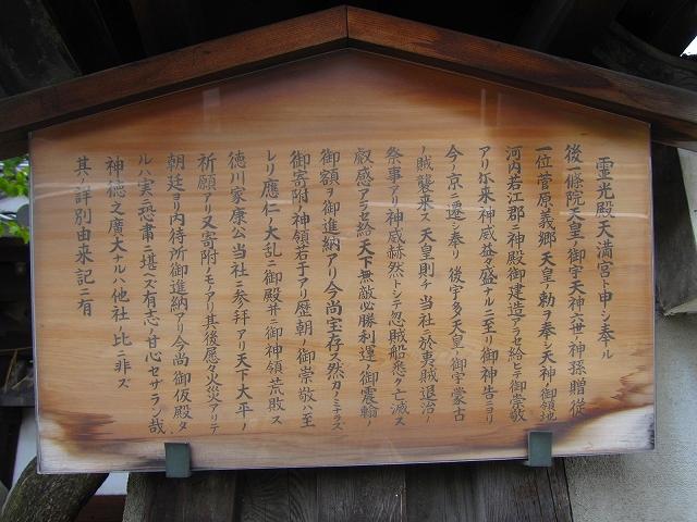 京都霊光殿天満宮_e0237645_23265818.jpg