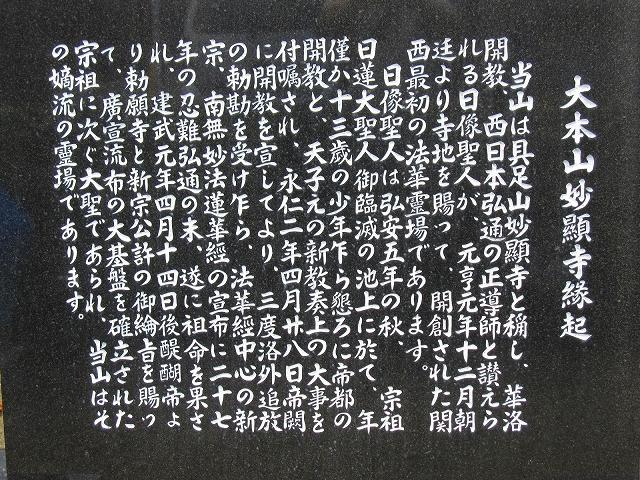 京都妙顕寺_e0237645_2333528.jpg