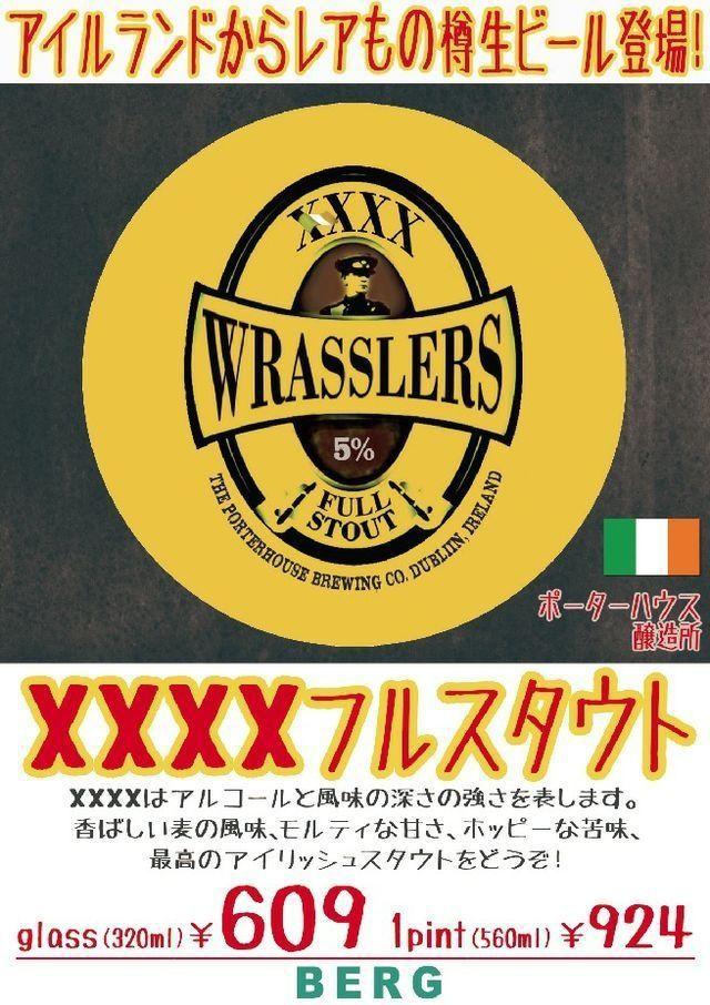 """アイルランドから樽生ビール!\""""XXXX フルスタウト\""""ただいまご用意できました!_c0069047_19505282.jpg"""