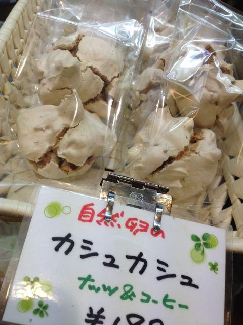 """メレンゲのお菓子♪\""""カシュカシュ\""""ナッツ&コーヒー♪_c0069047_20311676.jpg"""