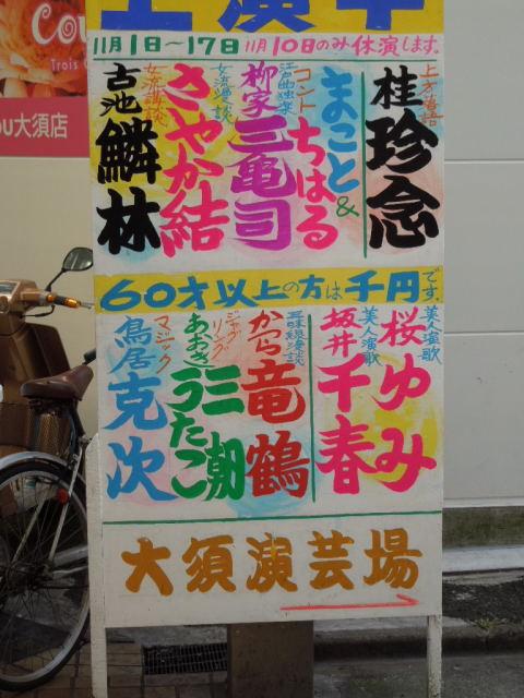 大須演芸場に行ってきた_f0189467_014445.jpg