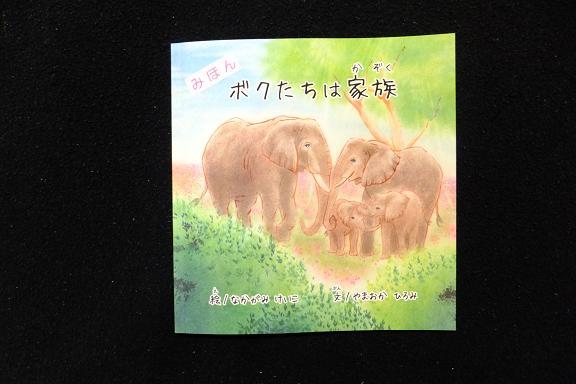 アフリカゾウ家族の物語が絵本に・・・(#^.^#)_e0272869_23135288.jpg