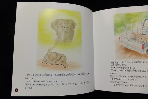 アフリカゾウ家族の物語が絵本に・・・(#^.^#)_e0272869_23204390.jpg