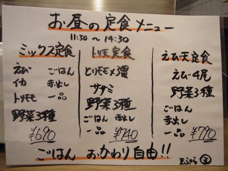サクッと軽快な天ぷらがお値打ち 〔まるさ屋/天ぷら・居酒屋/谷町六丁目〕_f0195971_101549.jpg