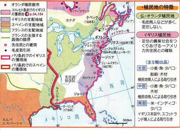 第29回世界史講座のまとめ①(北...