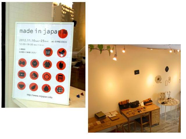 始まっています!made in japan展!_a0152283_1919463.jpg
