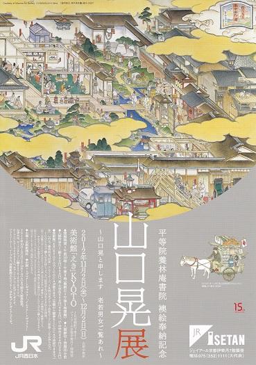 京都の美術館とギャラリー個展_a0131787_13202974.jpg