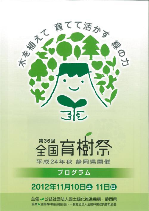 「木を植えて 育てて活かす 緑の力」 第36回全国育樹祭でエコパアリーナへ_f0141310_7212699.jpg