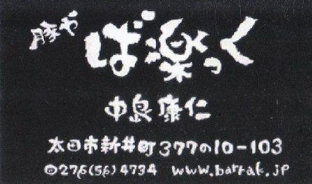 b0151316_18585660.jpg