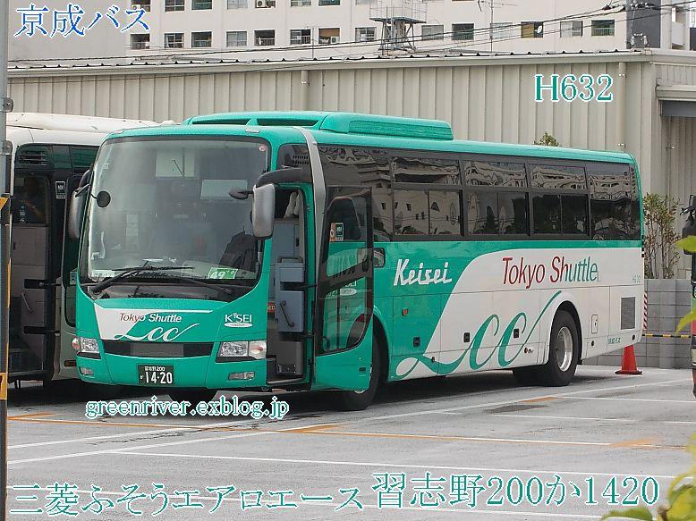 京成バス H632_e0004218_20342825.jpg