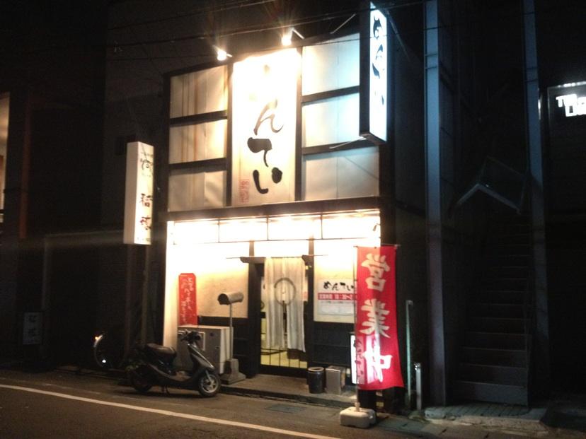 掛川地元情報☆「めんてい」の辛味麺_a0253729_16174312.jpg