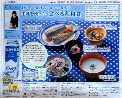 奈良コープさまの誌面でレシピを紹介させていただきました(^^♪_b0204930_0501292.jpg