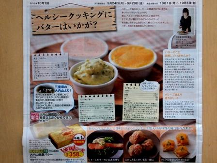 奈良コープさまの誌面でレシピを紹介させていただきました(^^♪_b0204930_0502217.jpg