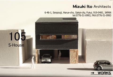 新プロジェクトのご紹介です。 S-House!!_f0165030_7222539.jpg
