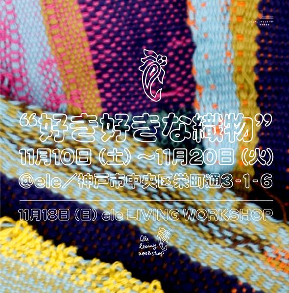 """""""好き好きな織物""""巻き方編_e0295731_2124054.jpg"""