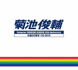 「菊池俊輔 作曲 50 周年 CD -BOX」11月14 日発売!_e0025035_14525578.jpg