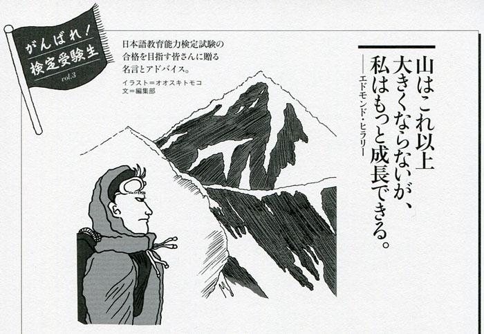 【連載】「がんばれ!検定受験生」日本語教育ジャーナル(アルク)2012冬号_f0134538_2219022.jpg