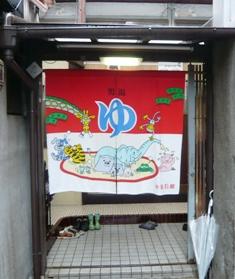 錦湯・ふろ本市_e0230141_14592926.jpg