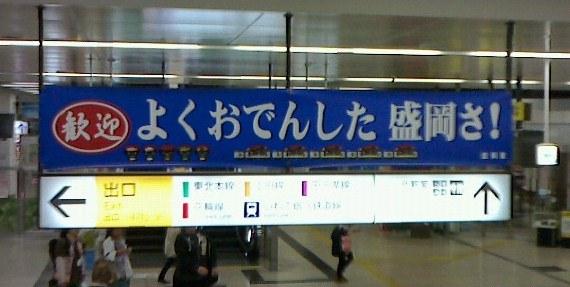 盛岡マリオスコンサート_d0246243_1292232.jpg