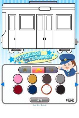 無料アプリの電車の塗り絵です Blog Of Ys