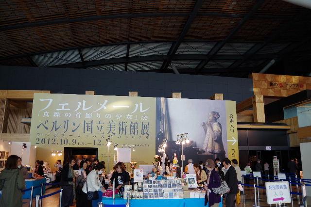 九州国立博物館でフェルメールの『真珠の首飾りの少女』_c0011649_11592429.jpg