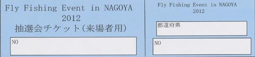 ((イベント抽選会チケット))_a0289358_1724479.jpg