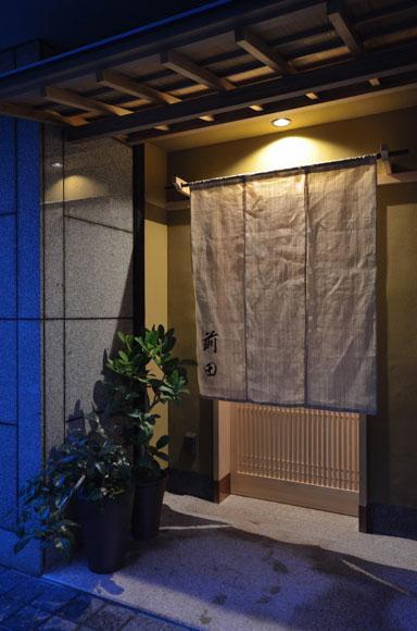 京都祇園「前田」_e0164563_957465.jpg