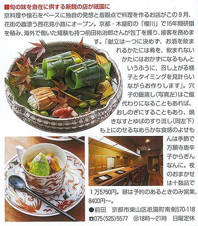 京都祇園「前田」_e0164563_957770.jpg