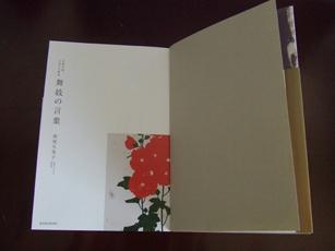 「舞妓の言葉―京都花街、人育ての極意」西尾久美子 著 東洋経済新報社_e0182479_1639541.jpg