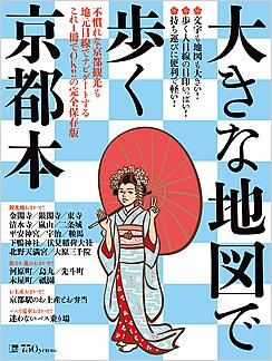 大きな地図で歩く京都本_c0141005_10264660.jpg