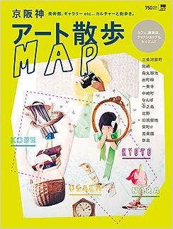 京阪神アート散歩MAP_c0141005_13342366.jpg