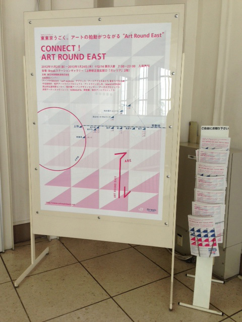 11月13日 |CONNECT! ART ROUND EAST_a0216706_1702261.jpg