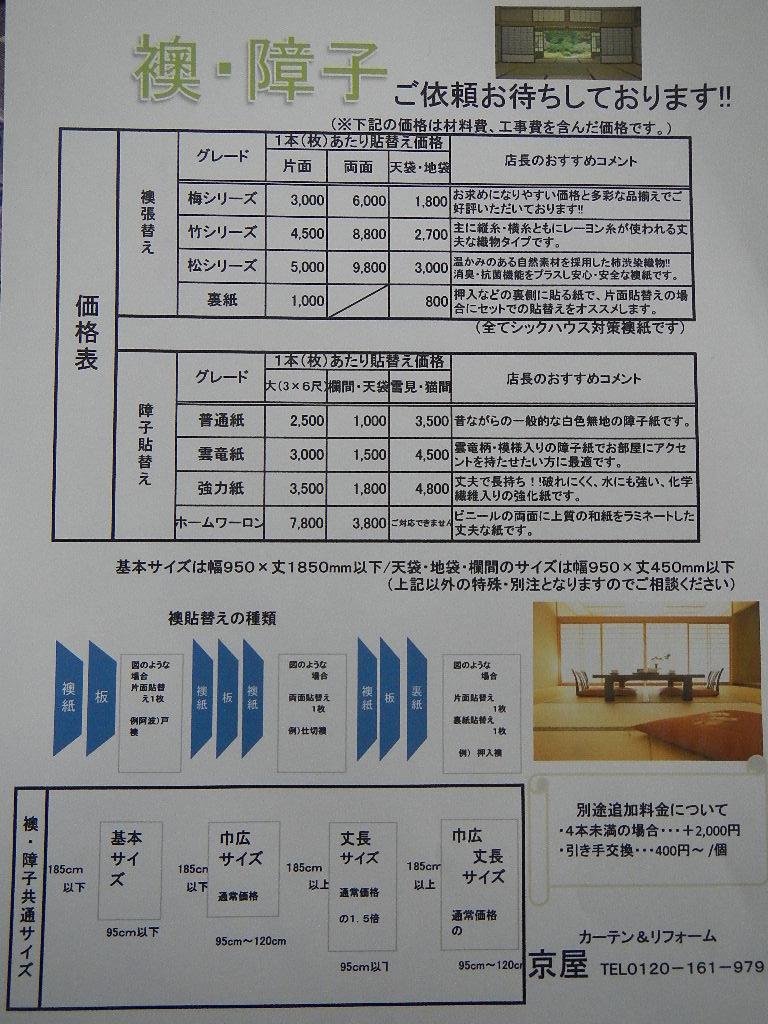 ☆障子&襖単価表☆_e0243413_14442610.jpg