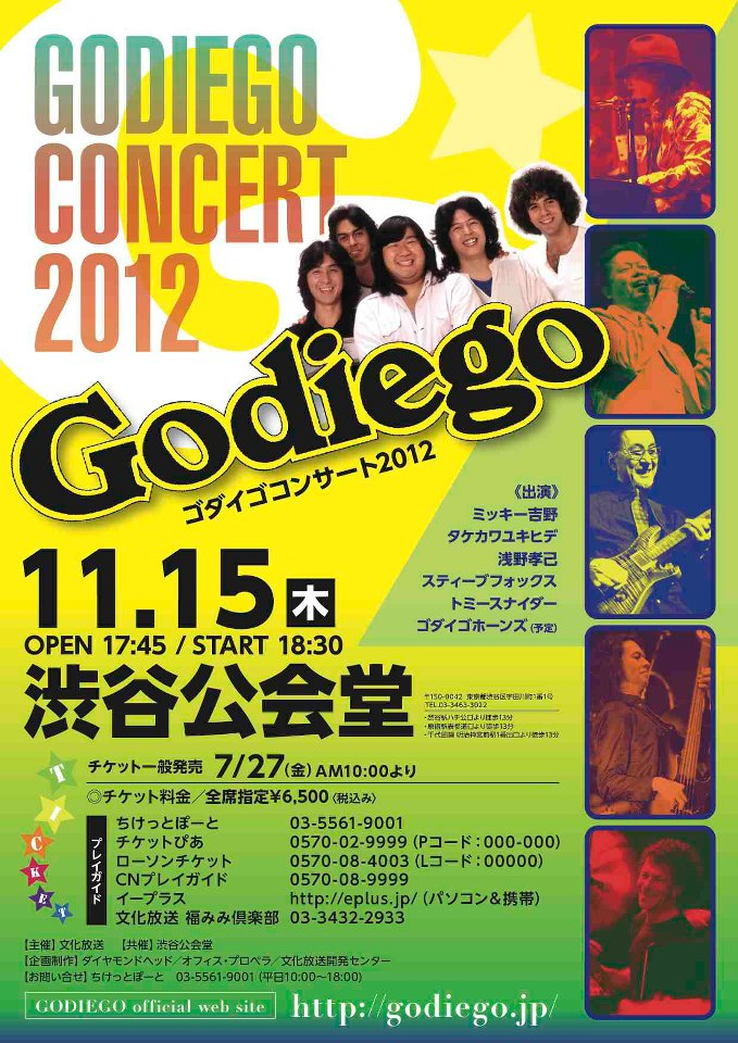 GODIEGO CONCERT 2012_f0215722_10423790.jpg