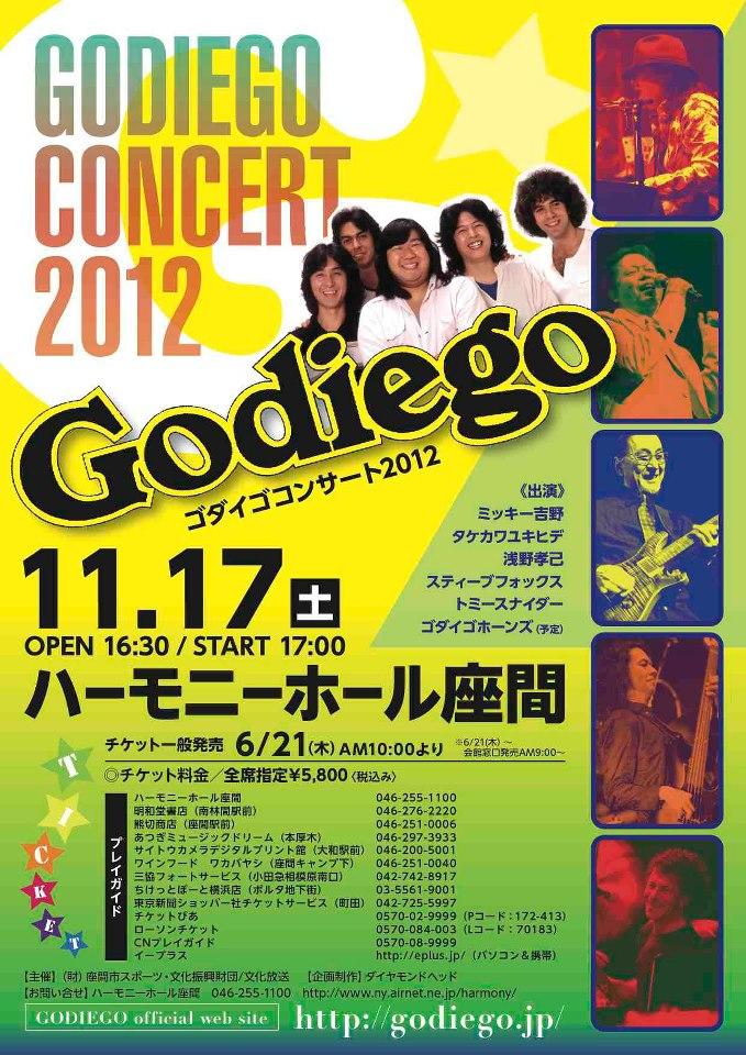 GODIEGO CONCERT 2012_f0215722_10445749.jpg