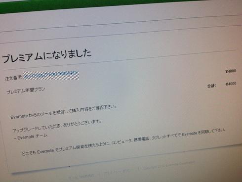 Evernote更新_d0085634_15275088.jpg