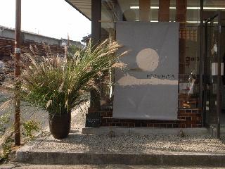 フィールドミュージアム SA・NU・KI  2012 お礼_c0121339_1402035.jpg