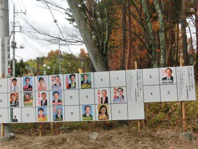 北杜市は18日に選挙です_f0019247_1635089.jpg
