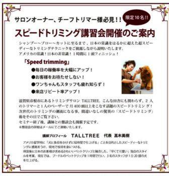 11月9日横浜でセミナー_a0257961_18172723.jpg