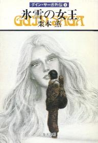 『氷雪の女王』<グイン・サーガ外伝>4 栗本薫_e0033570_18353188.jpg