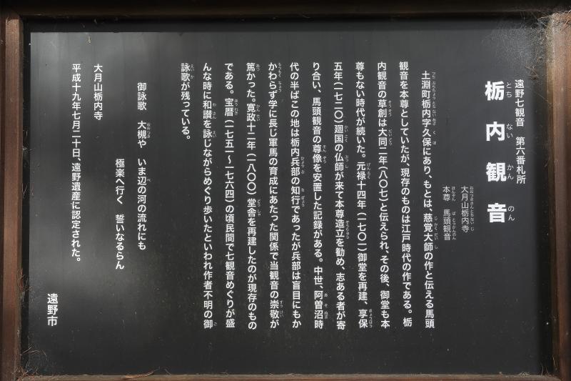 遠野不思議 第七百七話「山崎観音(栃内観音)」_f0075075_663394.jpg