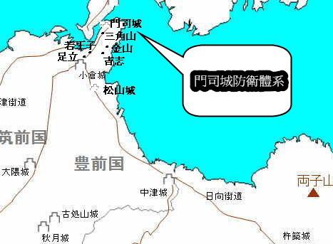 1561 九州入侵-門司城戰役_e0040579_12494982.jpg