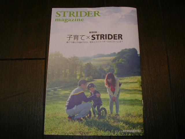 STRIDER magazine VOL.5が来ました_b0189682_11451369.jpg