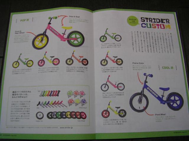 STRIDER magazine VOL.5が来ました_b0189682_1148198.jpg