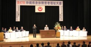 第47回県障害者福祉大会に参加_f0150886_9453661.jpg