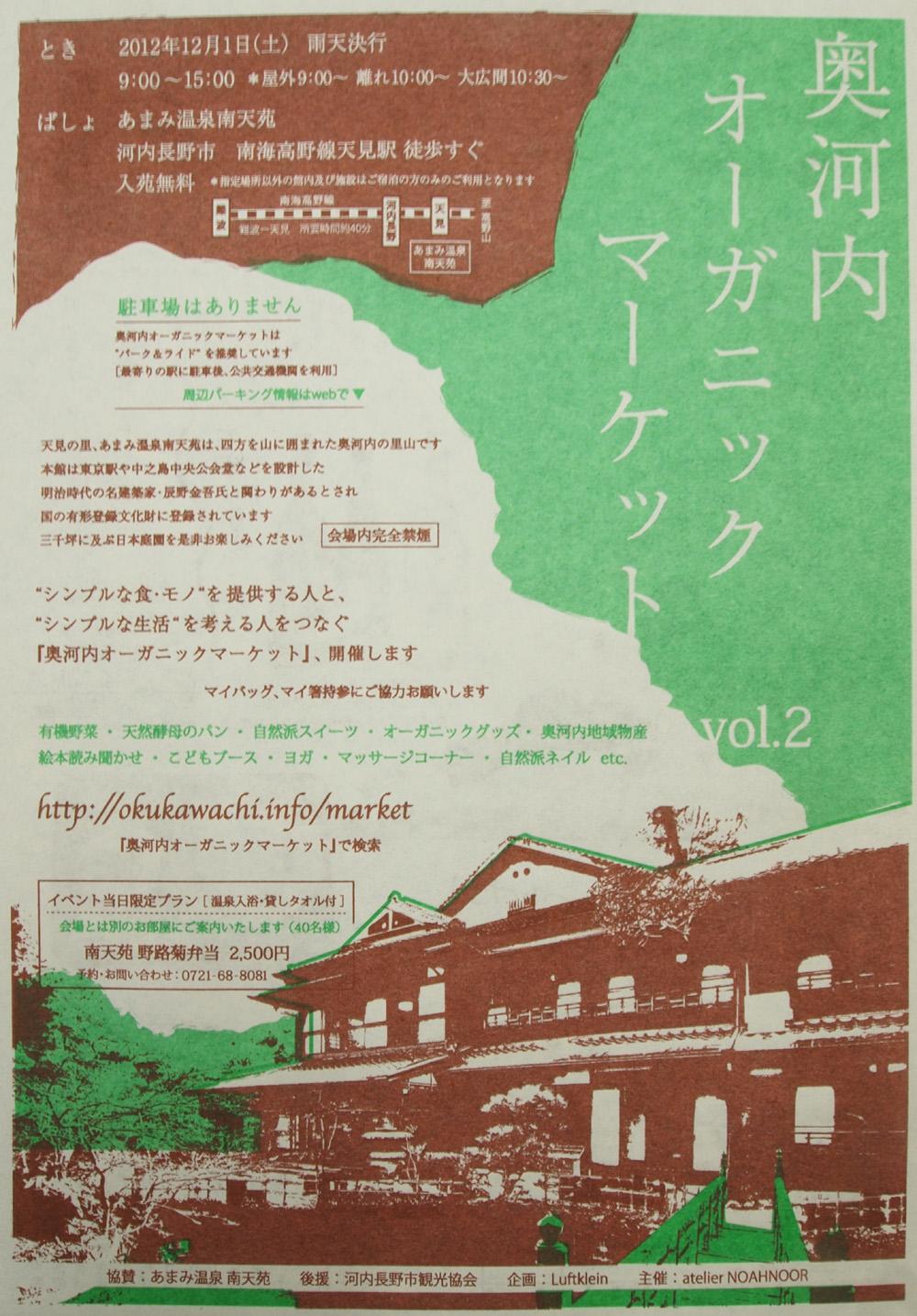 奥河内オーガニックマーケット_b0022291_1918413.jpg
