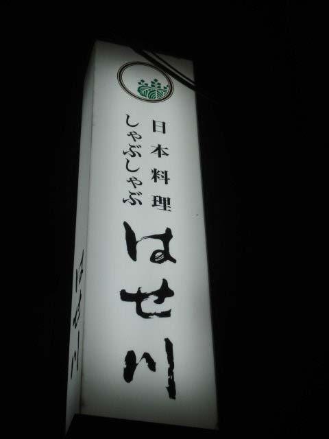 亡き父の10年目に日本料理「はせ川」へ_f0141310_8254189.jpg