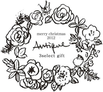 ★ 「antique」 Xmas 3 select gift ★_b0193314_1534693.jpg