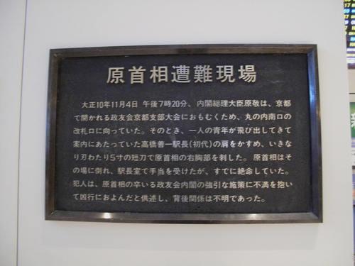 The  Tokyo  Stasion (JR 東京駅) 下車_d0150720_1430030.jpg